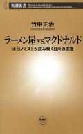 ラーメン屋vs.マクドナルド―エコノミストが読み解く日米の深層―