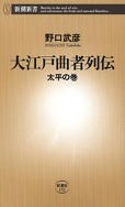 大江戸曲者列伝―太平の巻―