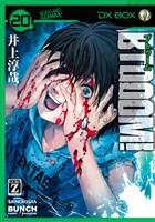 【期間限定 試し読み増量版】BTOOOM! 20巻