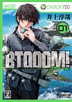『BTOOOM! 1巻』の電子書籍