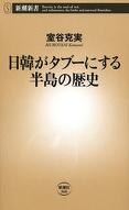 『日韓がタブーにする半島の歴史』の電子書籍