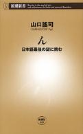 ん―日本語最後の謎に挑む―