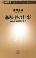 『編集者の仕事―本の魂は細部に宿る―』の電子書籍