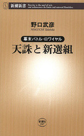 ―幕末バトル・ロワイヤル―天誅と新選組