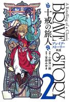 ブレイブ・ストーリー新説 ~十戒の旅人~ 2巻