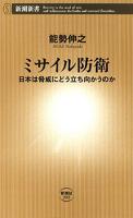 ミサイル防衛―日本は脅威にどう立ち向かうのか―