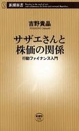 サザエさんと株価の関係―行動ファイナンス入門―