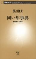 同い年事典―1900~2008―