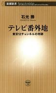 『テレビ番外地―東京12チャンネルの奇跡―』の電子書籍
