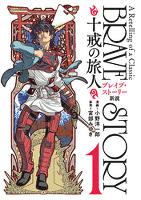 ブレイブ・ストーリー新説 ~十戒の旅人~ 1巻