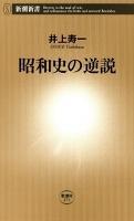 昭和史の逆説