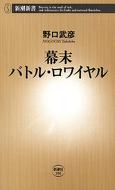 ―幕末バトル・ロワイヤル―