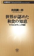 世界が認めた和食の知恵―マクロビオティック物語―