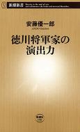 徳川将軍家の演出力
