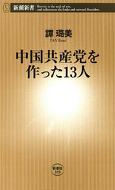 中国共産党を作った13人
