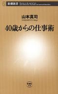 『40歳からの仕事術』の電子書籍