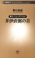 ―幕末バトル・ロワイヤル―井伊直弼の首