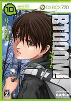 【期間限定 無料お試し版】BTOOOM! 10巻