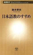 『日本語教のすすめ』の電子書籍