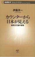 カウンターから日本が見える―板前文化論の冒険―