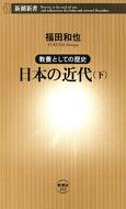 ―教養としての歴史―日本の近代(下)