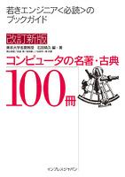 改訂新版 コンピュータの名著・古典100冊 若きエンジニア<必読>のブックガイド