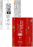 """""""プロ・ブロガー本""""合本「必ず結果が出るブログ運営テクニック100」+「必ず結果が出るアクセスアップテクニック100」"""