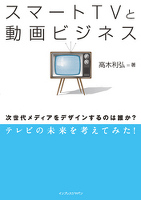 スマートTVと動画ビジネス 次世代メディアをデザインするのは誰か? テレビの未来を考えてみた!