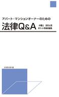 アパート・マンションオーナーのための法律Q&A