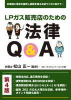LPガス販売店のための法律Q&A第4版