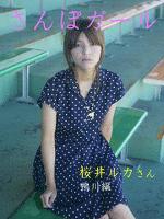 さんぽガール 桜井ルカさん 鴨川編