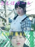 さんぽガール 上田芹菜さん 大塚編