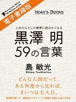 黒澤明59の言葉(電子書籍版)