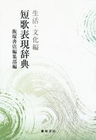 短歌表現辞典 生活・文化編