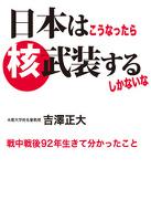 日本はこうなったら核武装するしかないな ―戦中戦後92年生きて分かったこと