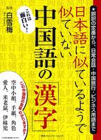 日本語に似ているようで似ていない中国語の「漢字」