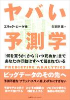 ヤバい予測学―「何を買うか」から「いつ死ぬか」まであなたの行動はすべて読まれている