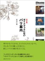 FIGARO BOOKS改訂版 ガイドブックにないパリ案内
