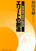 エリートの創造-和田秀樹の「競争的」教育論