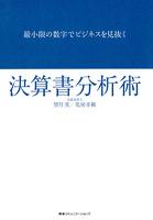 『最小限の数字でビジネスを見抜く決算書分析術』の電子書籍