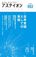 アステイオン82 【特集】世界言語としての英語