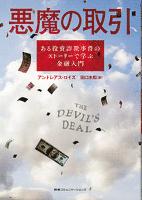 悪魔の取引 ある投資詐欺事件のストーリーで学ぶ金融入門