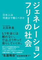 ジェネレーションフリーの社会 日本人は何歳まで働くべきか