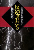 反逆者たち 時代を変えた10人の日本人