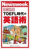 TOEFL時代の英語術(ニューズウィーク日本版e-新書No.11)