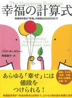 幸福の計算式 結婚初年度の「幸福」の値段は2500万円!?
