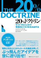 20%ドクトリン サイドプロジェクトで革新的ビジネスを生みを生み出す法
