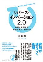 リバース・イノベーション2.0 世界を牽引する中国企業の「創造力」