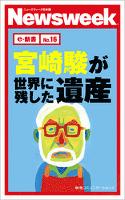 宮崎駿が世界に残した遺産(ニューズウィーク日本版e-新書No16)