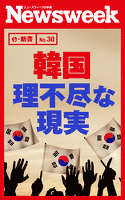 韓国 理不尽な現実(ニューズウィーク日本版e-新書No.30)